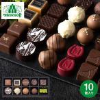 (チョコレート)モロゾフ チョコレート プレミアムチョコレートセレクション(W44-P1000)11個(メーカー包装済み)*morozoff-p10*【035】