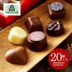 モロゾフ チョコレート フェイバリット【メーカー包装済み】*morozoff-f10*