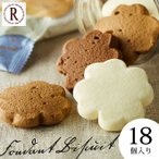 レーマン チョコレート フォンダンビスキュイ 18枚(メーカー包装済み)(のし・メッセージカード不可)*reman-bis10*【026】
