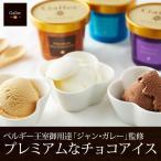 ショッピングアイスクリーム ベルギー王室御用達 Galler ガレー監修 アイスクリーム詰め合わせ(メーカー直送商品)*d-M-BY07*
