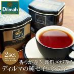 ディルマ紅茶 ラグジュアリー・リーフティー 2缶セット(Dilmah 紅茶ギフトセット)【メーカー包装済。原則「外のし」】*dilmah_2can*