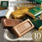 (バレンタイン 限定)リーガロイヤルホテルのチョコレート リーガロイヤルショコラ(のし・包装・メッセージカード利用不可)*z-rihga-002*【112】