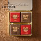 (バレンタイン 限定)カフェタッセ(CAFE TASSE) ナポリタン アソート缶入り 12個入り *z-cafetasse-napoli12can*【173】