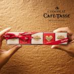 (バレンタイン 限定)カフェタッセ(CAFE TASSE) ナポリタン ミルク&ビター 15個入り*z-cafetasse-napoli15*【172】