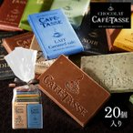 ベルギーの絶品チョコレート(お祝い 内祝い お返し ご挨拶)