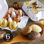 (バレンタイン 限定)カフェタッセ(CAFE TASSE) エッグプラリネ アソートチョコ 6P (のし・包装不可)*z-cafetasse-egg6p*【174】