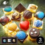 (バレンタイン チョコ)アストロノミー ギャラクシショコラS 3個入り チョコレート(のし・包装・メッセージカード利用不可) C-18 *z-ASTRONOMY-AS-1 *【151】