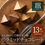 (バレンタイン 限定)リーガロイヤルホテル チョコレート リーガロイヤルピラミッド 13個入り*z-rihga-pyramid*【113】