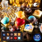 (バレンタイン チョコ)アストロノミー 惑星チョコレート ギャラクシセレクションS 8個入り(のし・包装不可) C-18 *z-ASTRONOMY-AS-3 *【154】