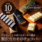 バレンタイン チョコ 2019 カフェタッセ(CAFE TASSE) バー チョコレート (のし・包装・メッセージカード利用不可) / C-19