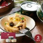 モンマルシェ 王道ツナ(3缶)セット(3種×1缶) / 高級ツナ缶 結婚内祝い 出産内祝い 結婚祝い 出産祝い お返し*z-Y-GVSF-3*