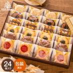 (お歳暮 ギフト)(内祝い お菓子 詰合せ )ロシアケーキ(32個)(メーカー包装済)(のしは外のしです)*z-SRC-20*