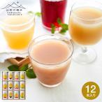 ジュース ソフトドリンク ギフト 山形の極み(ストレート果汁100%ジュース) 12本セット*z-M-067G-011*