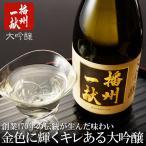 日本酒 大吟醸 播州一献 清酒(送料無料)*z-M-sanyo_001*