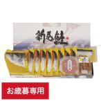 お歳暮 ギフト 御歳暮 送料無料 紅鮭&魚卵セット(メーカー直送) / 詰合せ 詰め合わせ 御歳暮 LTDU*d-M-S-950109*