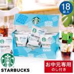 お中元 アイスコーヒー ギフト スターバックス オリガミアイスコーヒー(SBI-30S)/ スタバ セット 詰合せ 詰め合わせ 御中元 LTDU*d-M-20-1066-017*