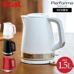 ティファール T-fal 電気ケトル パフォーマ 1.5L / 送料無料 KO1541JP KO1548JP KO1545JP Performa 湯沸かし器 軽量 新生活 一人暮らし プレゼント