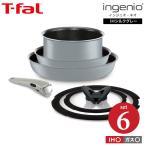 ティファール T-fal フライパンセット インジニオ・ネオ IHシルクグレー セット6 IH・ガス火対応 送料無料 / L65290 鍋 フライパン*z-M-L65290*