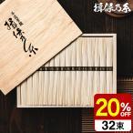 揖保の糸 そうめん 新物 特級品 黒帯 (揖保乃糸 素麺)(送料無料)(※メーカー包装済。のしは、原則「外のし」とさせていただきます)*z-takata_ST-50*