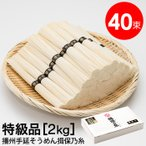 揖保の糸 そうめん 特級品 2kg 詰め(家庭用 紙箱簡易パッケージ)(送料無料)*z-M-ST-2K*