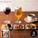 小島屋 ナッツ OTONUTS おとナッツ 3種類セット(3袋)(ナッツ・ドライフルーツ)/ 上野 アメ横(送料無料)*z-M-otonuts-33*