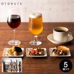 小島屋 ナッツ OTONUTS おとナッツ 4種類セット(5袋)(ナッツ・ドライフルーツ)/ 上野 アメ横(送料無料)*z-M-otonuts-45*