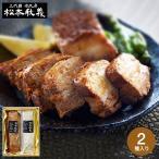 其它 - 三代目 肉工房 松本秋義 まっくろ煮豚×まっしろ煮豚(送料無料)(メーカー直送)*d-M-black400white400*