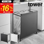 [ 目隠し分別ダストワゴン 3分別 タワー ] 山崎実業 tower ホワイト ブラック 4332 4333 送料無料 / ゴミ箱 ゴミ箱ホルダー レジ袋  タワーシリーズ