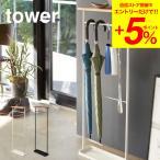 [ 天板付き引っ掛け傘立て タワー ] 山崎実業 tower ホワイト ブラック 4970 4971 送料無料 / 玄関収納  タワーシリーズ