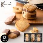 引越し 挨拶 ギフト プチギフト お菓子/神戸トラッドクッキー(15枚入)(※メーカー包装済。包装紙指定不可。のしは原則「外のし」)*z-KTC-50*