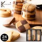 引越し 挨拶 粗品 ギフトに最適 神戸トラッドクッキー(30枚入)(※メーカー包装済。包装紙指定不可。のしは原則「外のし」)*z-16-0452-091*