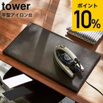 平型アイロン台 tower タワー ホワイト/ブラック 卓上 コンパクト 四角 約60×36cm 山崎実業
