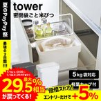 山崎実業 tower 密閉 袋ごと米びつ 5kg 計量カップ付 WH/ブラック 米櫃 こめびつ シンク下 冷蔵庫 スリム ライスストッカー 袋のまま 送料無料 タワー