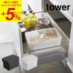 山崎実業 tower 密閉 シンク下米びつ 5kg 計量カップ付 WH/ブラック 米櫃 こめびつ シンク下 冷蔵庫 スリム ライスストッカー 送料無料 タワー