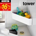山崎実業 tower マグネットバスルームコーナーおもちゃラック ホワイト/ブラック コーナーラック 浴室収納 おもちゃ収納 磁石 壁面収納 送料無料 タワー