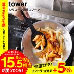山崎実業 tower シリコーン調理スプ�