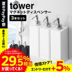 山崎実業 tower マグネットツーウェイディスペンサー 3個セット(シャンプー・コンディショナー・ボディソープ) ホワイト/ブラック 送料無料 タワー