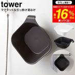 山崎実業 tower マグネット&引っ掛け湯おけ 洗面器ホワイト/ブラック 5378 5379 マグネット お風呂 タワーシリーズ タワー