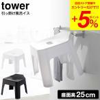 山崎実業 tower 引っ掛け風呂イスホワイト/ブラック 5383 5384 風呂 椅子 送料無料 タワーシリーズ タワー