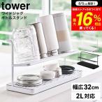 ホワイト 再入荷しました 山崎実業 tower ワイドジャグボトルスタンド ホワイト/ブラック 5409 5410 水切りかご 水切りラック 送料無料 タワーシリーズ タワー