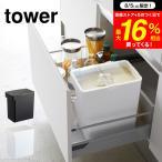 山崎実業 tower 密閉米びつ10kg 計量カップ付 ホワイト/ブラック 5423 5424 米びつ 米 保存容器 送料無料 タワーシリーズ タワー