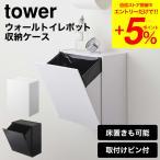 山崎実業 tower ウォールトイレポット&収納ケースホワイト/ブラック 5429 5430 トイレ収納 ゴミ箱 送料無料 タワーシリーズ タワー