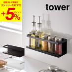 山崎実業 tower マグネットラック ワイド ホワイト/ブラック 5130 5131  マグネット 磁石 強力 収納 ラック スパイスボトル 調味料 タワー