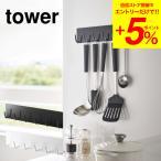 山崎実業 tower おたま掛け マグネッ�