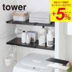 山崎実業 tower 伸縮 つっぱり棒用棚板 L ホワイト/ブラック 5322 5323 送料無料 突っ張り棒 棚 収納 洗濯機上 洗面所 タワー