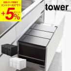 山崎実業 tower ゴミ箱 シンク中蓋付きゴミ箱 3個組 ホワイト/ブラック 5341 5342 送料無料 シンク下 収納 ごみ箱 ダストボックス 分別 タワー