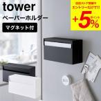 山崎実業 tower タワー マグネットペーパーホルダー ホワイト/ブラック 5439 5440 送料無料 / ペーパーホルダー キッチンペーパー ティッシュペーパー 磁石