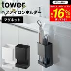 山崎実業 tower マグネット仕切り付きヘアーアイロンホルダー タワー ホワイト/ブラック 5389 5390 送料無料 / ヘアアイロン ヘアーアイロンスタンド
