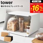 山崎実業 tower 蓋が外せるブレッドケース タワー ホワイト/ブラック 5290 5291 送料無料 / パンケース 調味料ラック 食パン キッチン収納