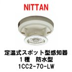 ニッタン 1CC2-70-LW 定温式スポット型感知器 1種 防水型
